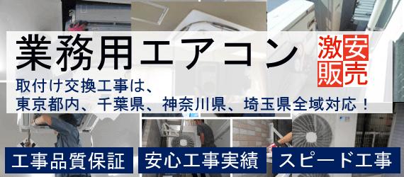エアコン専門館 業務用エアコン